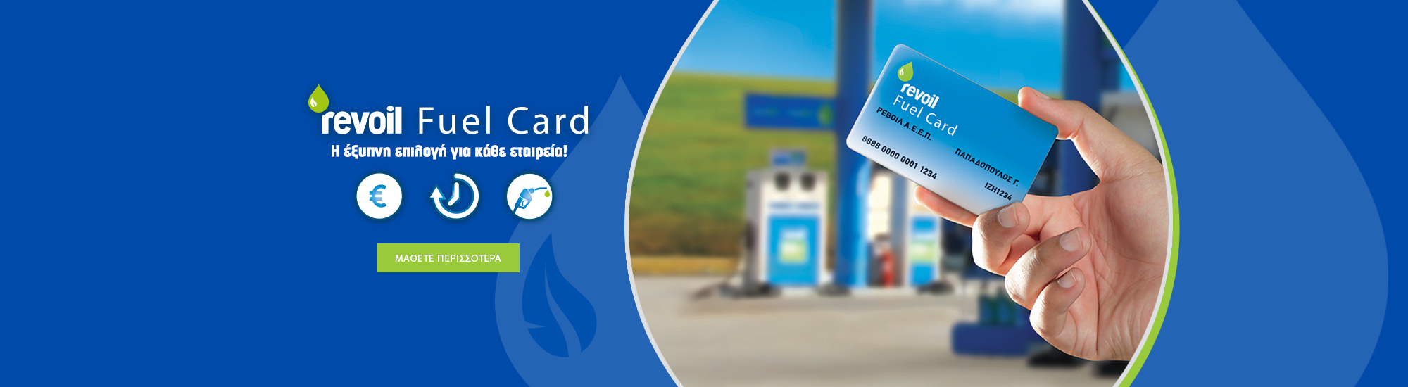 Revoil Fuel Card